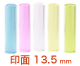【銀行印】 グラス(アクリル) 13.5mm