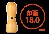 【法人印 天丸】 薩摩本柘 18.0mm