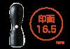 【法人印 天丸】 高級黒水牛[芯持] 16.5mm