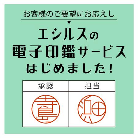 エシルス電子印鑑サービス