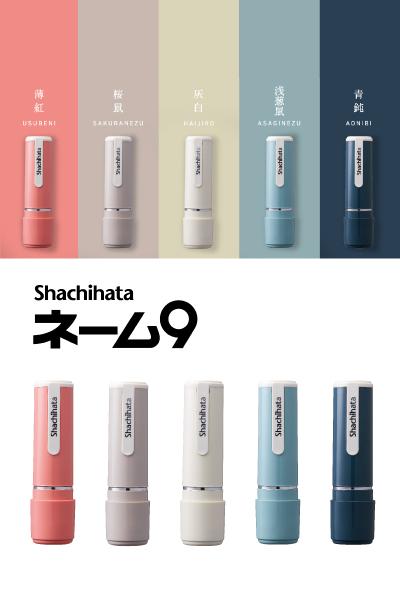 エシルス シャチハタ ネーム9 日本の伝統色 創業95周年記念カラー
