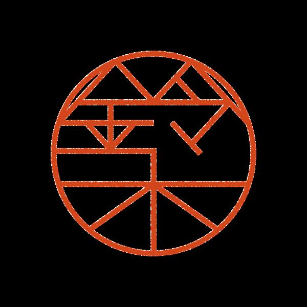鈴木さんのデザインはんこ、印鑑作成・販売のエシルス