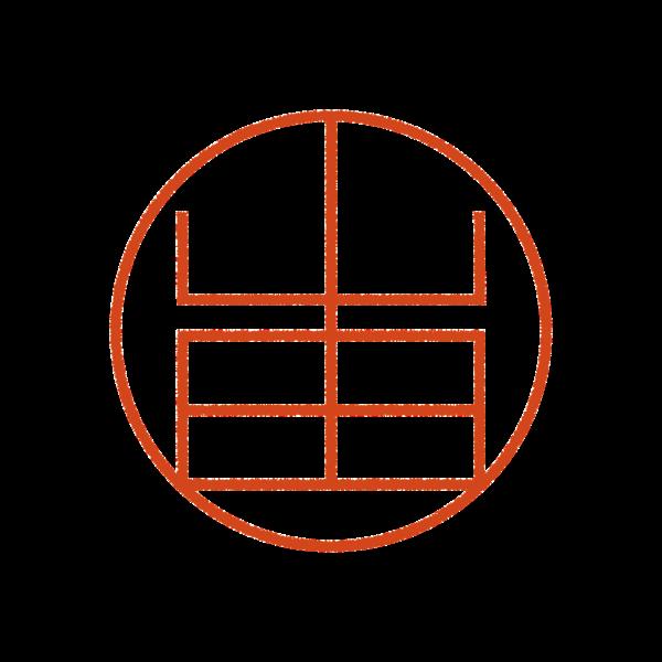 山田さんのデザインはんこ、印鑑作成・販売のエシルス