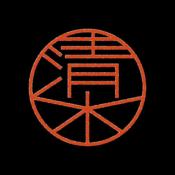 清水さんのデザインはんこ、印鑑作成・販売のエシルス