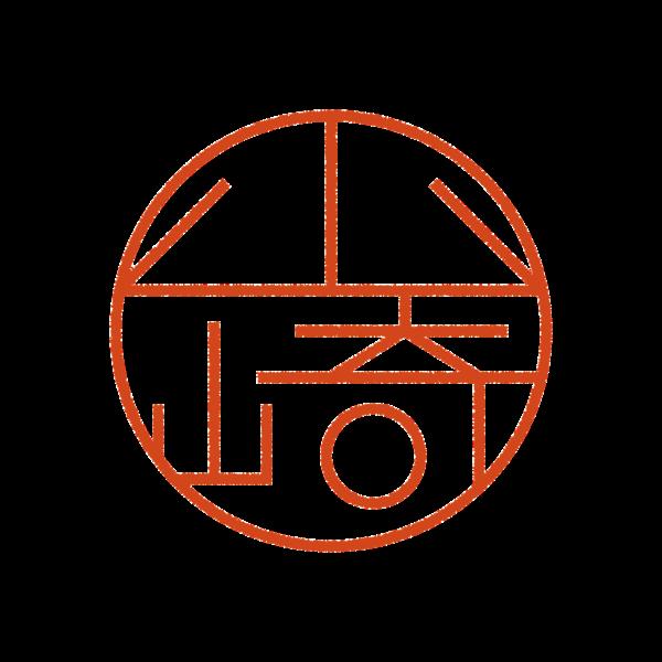山崎さんのデザインはんこ、印鑑作成・販売のエシルス