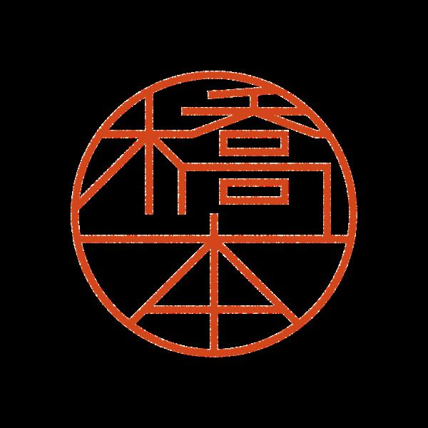 橋本さんのデザインはんこ、印鑑作成・販売のエシルス