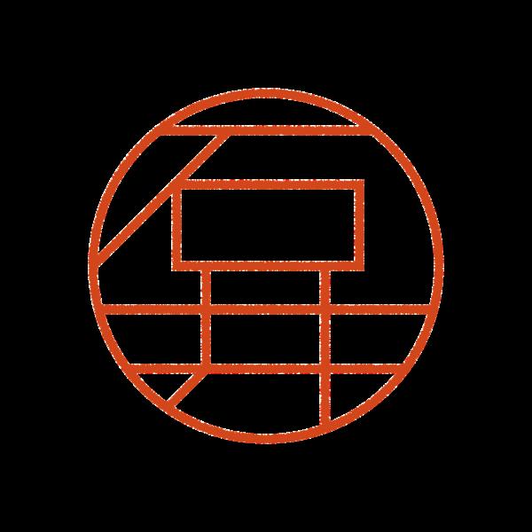 石井さんのデザインはんこ、印鑑作成・販売のエシルス