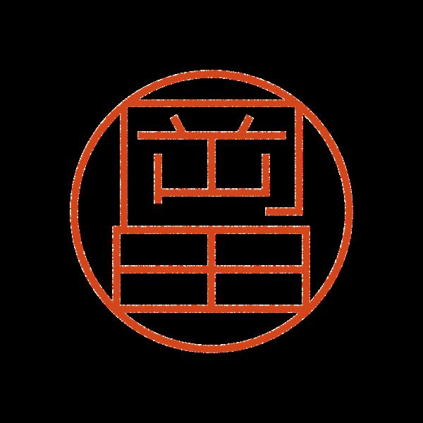 岡田さんのデザインはんこ、印鑑作成・販売のエシルス