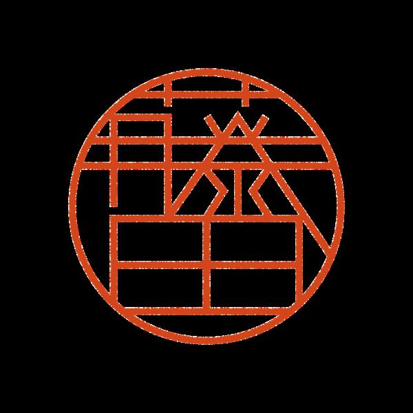 藤田さんのデザインはんこ、印鑑作成・販売のエシルス