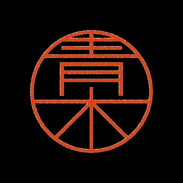 青木さんのデザインはんこ、印鑑作成・販売のエシルス