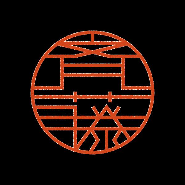 斉藤 はんこ、印鑑作成・販売のエシルス
