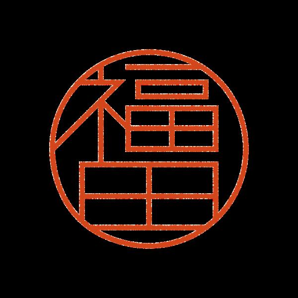 福田さんのデザインはんこ、印鑑作成・販売のエシルス