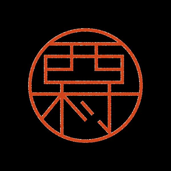 西村さんのデザインはんこ、印鑑作成・販売のエシルス