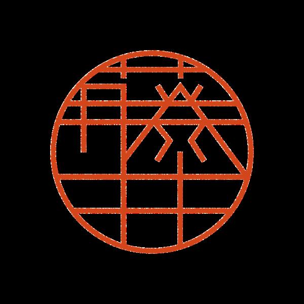 藤井さんのデザインはんこ、印鑑作成・販売のエシルス