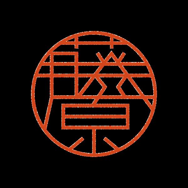 藤原さんのデザインはんこ、印鑑作成・販売のエシルス