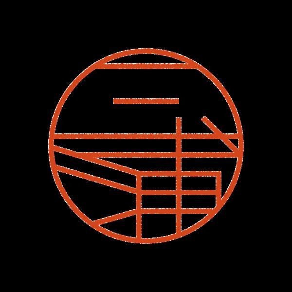 三浦さんのデザインはんこ、印鑑作成・販売のエシルス