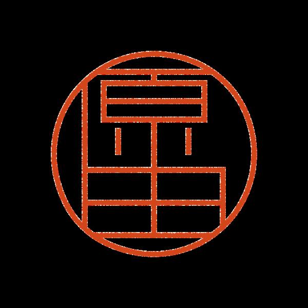 原田さんのデザインはんこ、印鑑作成・販売のエシルス