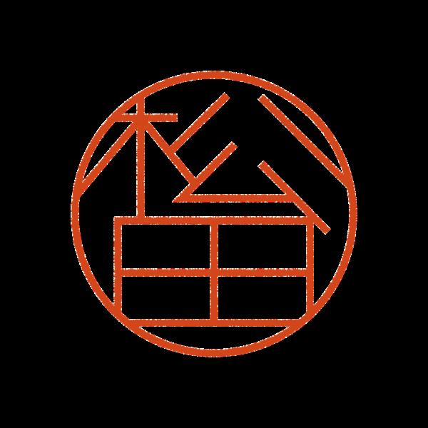 松田さんのデザインはんこ、印鑑作成・販売のエシルス
