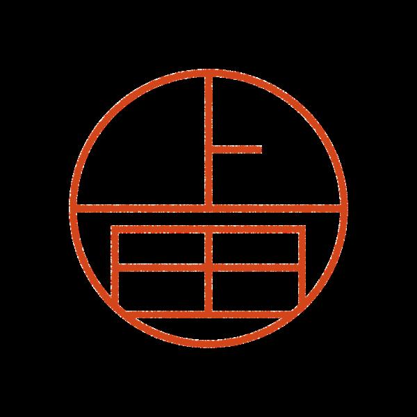 上田さんのデザインはんこ、印鑑作成・販売のエシルス