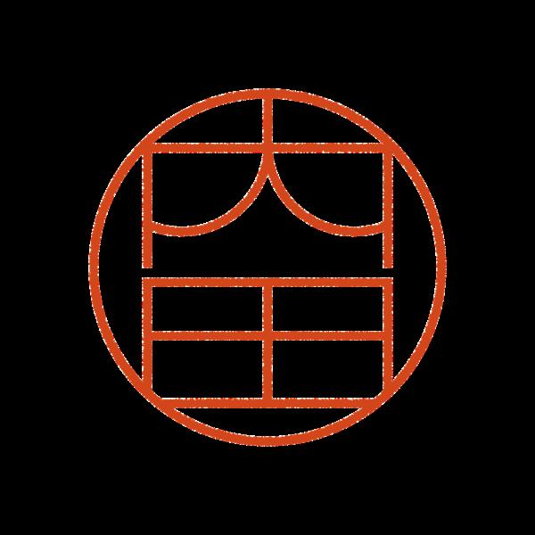 内田さんのデザインはんこ、印鑑作成・販売のエシルス