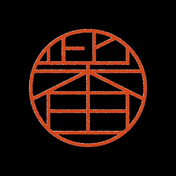 柴田さんのデザインはんこ、印鑑作成・販売のエシルス