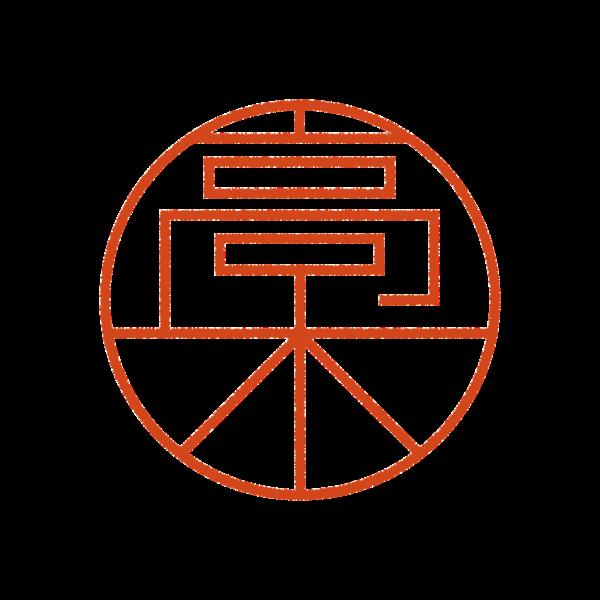 高木さんのデザインはんこ、印鑑作成・販売のエシルス