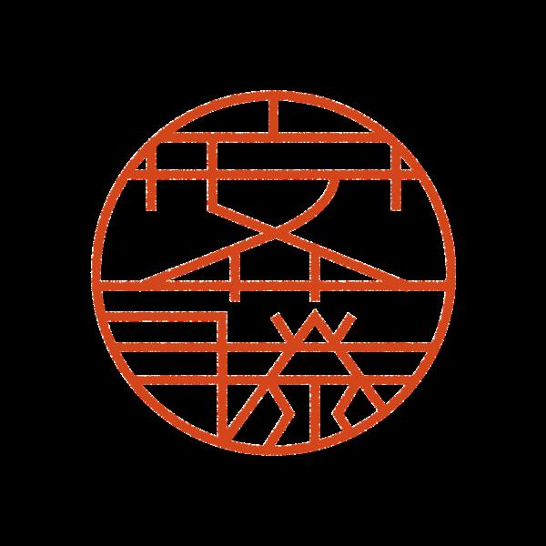 安藤さんのはんこ・ハンコ・印鑑