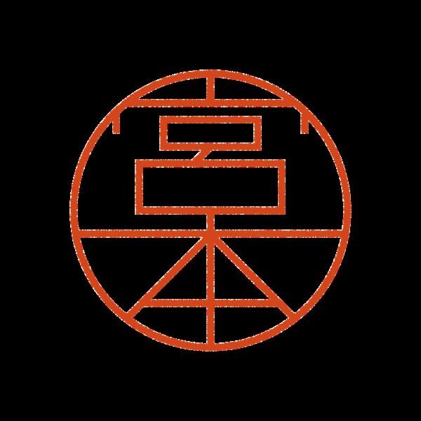 宮本さんのデザインはんこ、印鑑作成・販売のエシルス