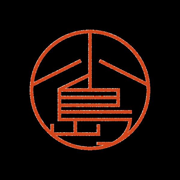 小島さんのデザインはんこ、印鑑作成・販売のエシルス