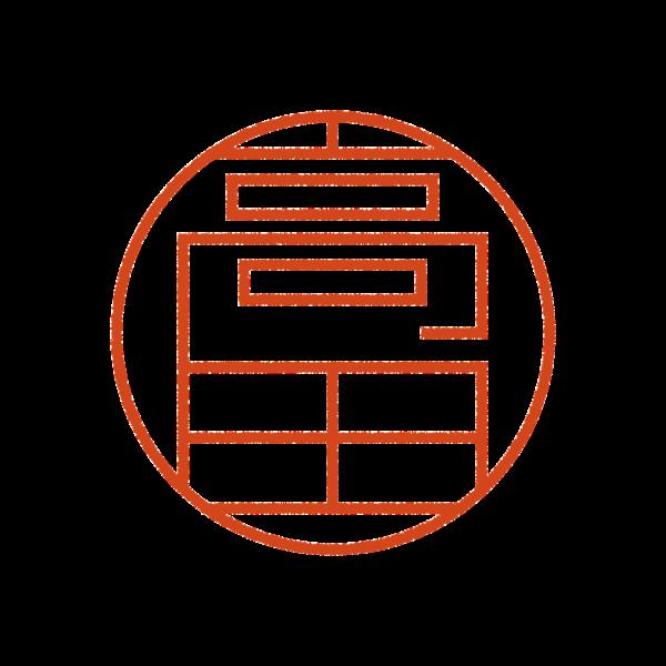 高田さんのデザインはんこ、印鑑作成・販売のエシルス
