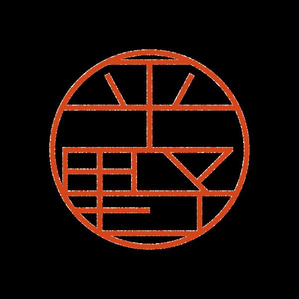 平野さんのデザインはんこ、印鑑作成・販売のエシルス