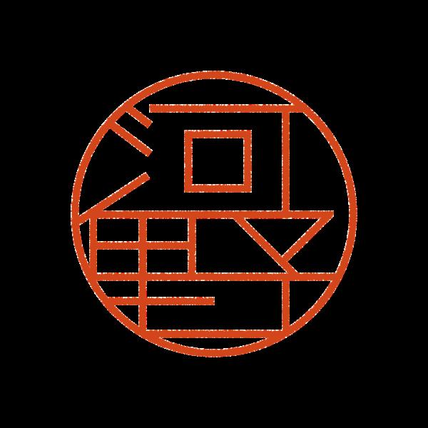 河野さんのデザインはんこ、印鑑作成・販売のエシルス