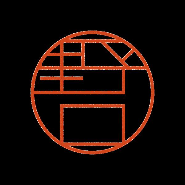野口さんのデザインはんこ、印鑑作成・販売のエシルス