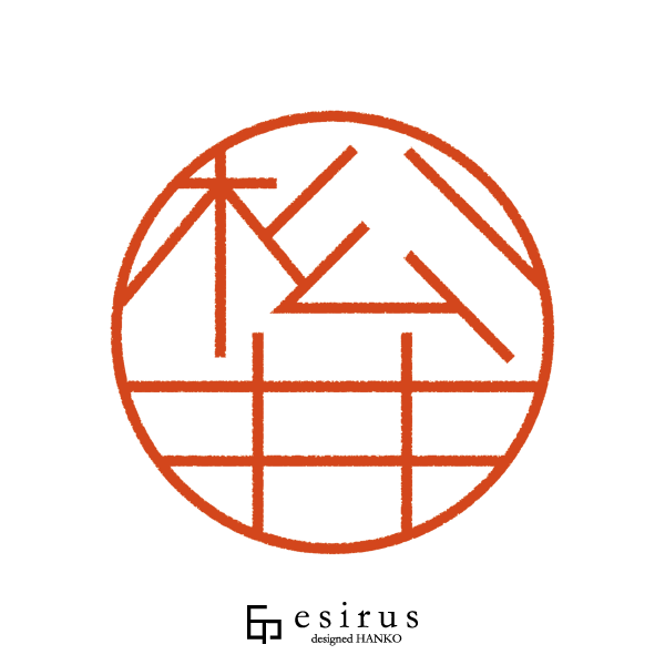 松井さんのデザインはんこ、印鑑作成・販売のエシルス