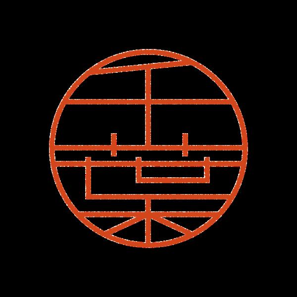 千葉さんのデザインはんこ、印鑑作成・販売のエシルス