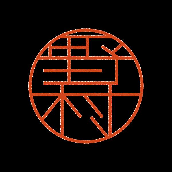 野村さんのデザインはんこ、印鑑作成・販売のエシルス