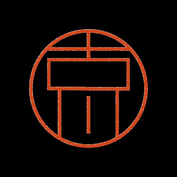 古川さんのデザインはんこ、印鑑作成・販売のエシルス