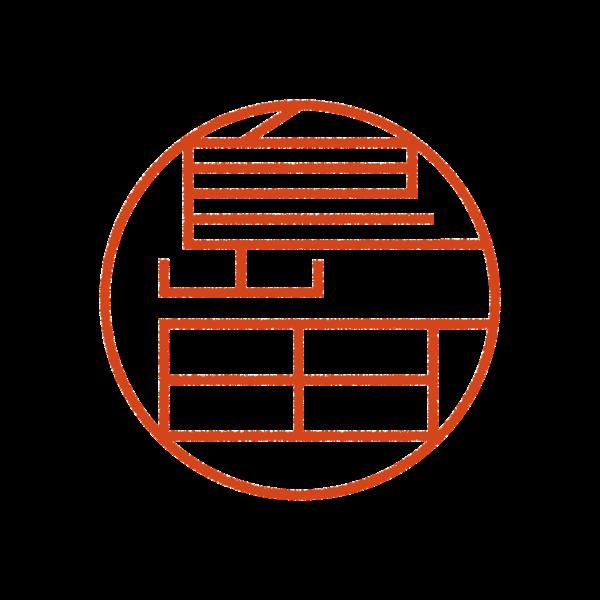 島田さんのデザインはんこ、印鑑作成・販売のエシルス