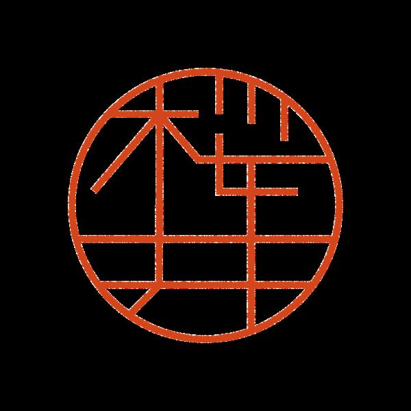 桜井さんのデザインはんこ、印鑑作成・販売のエシルス