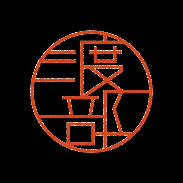 渡部さんのはんこ・印鑑