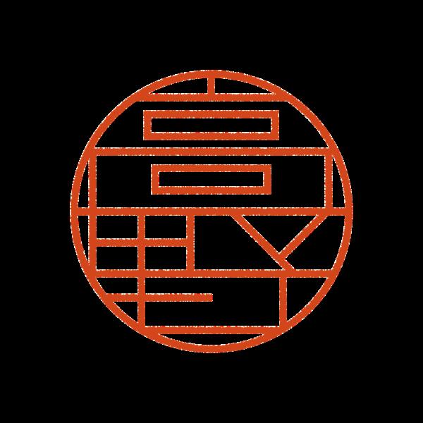 高野さんのデザインはんこ、印鑑作成・販売のエシルス