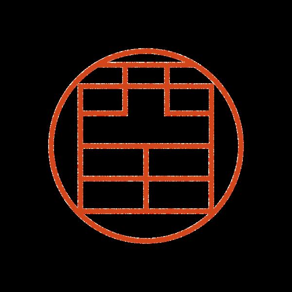 西田さんのデザインはんこ、印鑑作成・販売のエシルス
