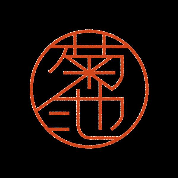 菊地さんのはんこ・ハンコ・印鑑