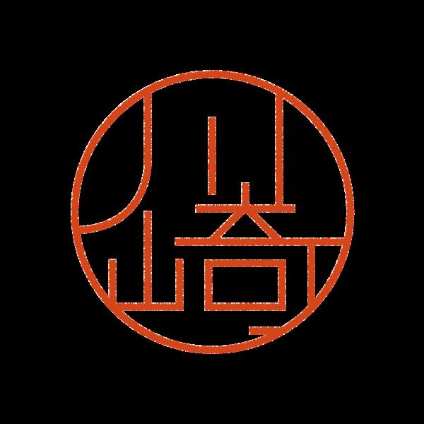 川崎さんのはんこ・ハンコ・印鑑