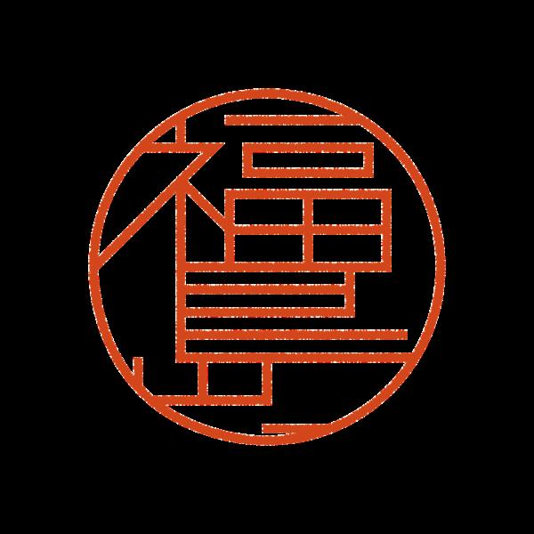 福島さんのデザインはんこ、印鑑作成・販売のエシルス