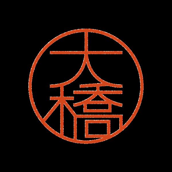 大橋さんのはんこ・印鑑
