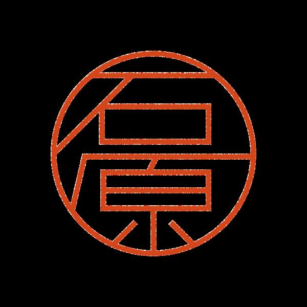 石原さんのデザインはんこ、印鑑作成・販売のエシルス