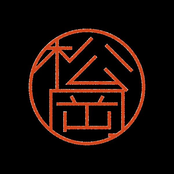 松岡さんのデザインはんこ、印鑑作成・販売のエシルス