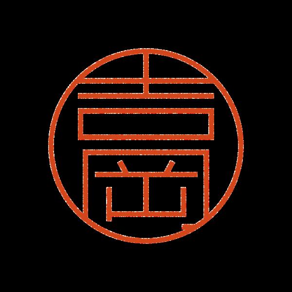 吉岡さんのデザインはんこ、印鑑作成・販売のエシルス