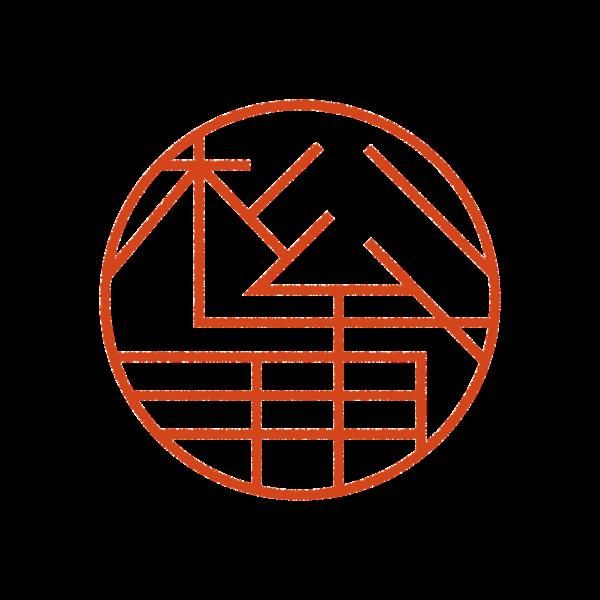 松浦さんのデザインはんこ、印鑑作成・販売のエシルス
